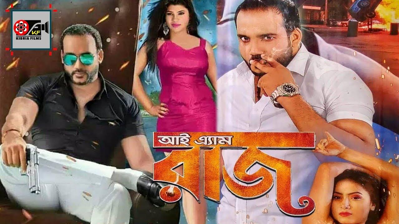 Download I am razz | আই এ্যাম রাজ | Bangla Movies | Kibria Films | Full HD | 2019