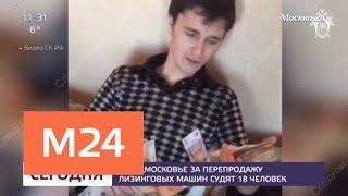 В Подмосковье за перепродажу лизинговых машин судят 18 человек - Москва 24