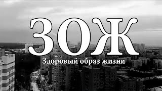 Здоровый образ жизни - Короткометражный фильм 9a764b68523