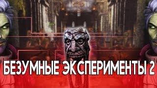 SKYRIM - ВАББАДЖЕК, МОСТ ИЗ ТРУПОВ, НОВОЕ БЕЗУМИЕ!