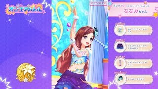 コメント:歌組ななみちゃんのオンエアバトルステージムービーだよ! 曲名:♪TSU-BO-MI ~鮮やかな未来へ~ 作詞:YADAKO 作曲:YUKI FUNAKOSHI 編曲:C-Show, ...