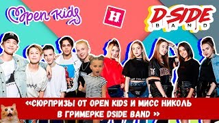 Сюрпризы от Open Kids и Мис Николь в гримерке DSIDE BAND | Сериалити 16 серия