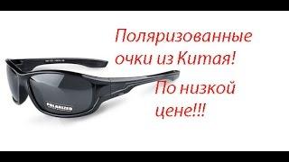 Поляризованные солнцезащитные очки из Китая обзор посылки
