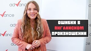 Английская фонетика. Русские ошибки в английском произношении 16+