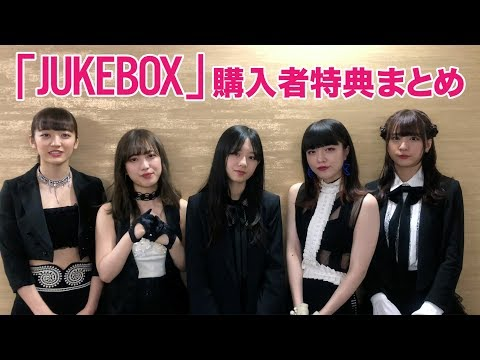 アルバム「JUKEBOX」購入者特典情報まとめ