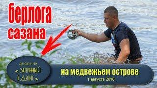 Астраханская Рыбалка на  острове  судак на углях сазан на жмых