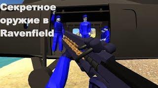 Секретное оружие в Ravenfield! Как получить Railgun