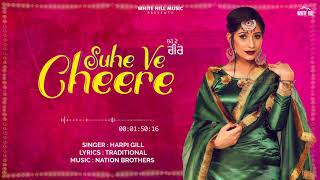 Suhe Ve Cheere Valeya (Bass Boosted Version) Harpii Gill   Latest Punjabi Songs 2019