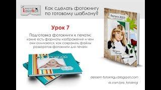 видео Блог - Детская фотокнига