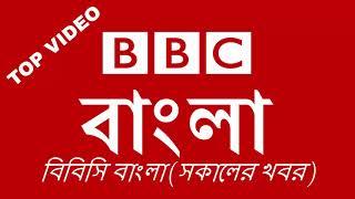 বিবিসি বাংলা ( সকালের খবর )  ১৪/০৯/২০১৮ - BBC BANGLA NEWS