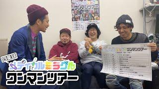 """""""四星球メディカルミラクル ワンマンツアー"""" サブタイトル(設定)決定!!☆"""