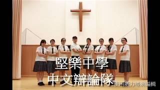 第四十九屆聯校中文辯論比賽 總決賽 基督教聖約教會堅樂中學