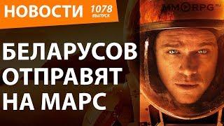 Беларусов отправят на Марс. Новости