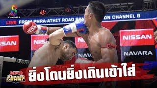 ช็อตเด็ดนักชกอิหร่านสายโหด ยิ่งโดนยิ่งเดินเข้าใส่   Muay Thai Super Champ   15/09/62