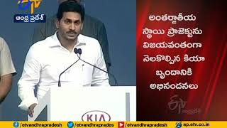 Extend Every Possible Help Whatsoever is Required to Make KIA Plant Successful | CM Jagan