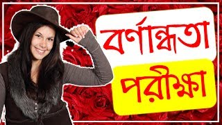 Are you Colorblind Challenge | IQ Test #26 | Bangla Intelligence Test