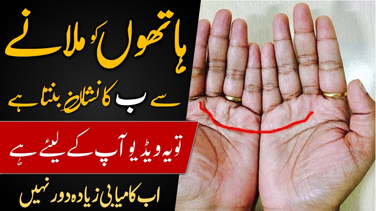Ap K Hath Ki Is Lakeer Kya Kehti han? | What's The Mean Of This Line In Your Palm HD (720p)