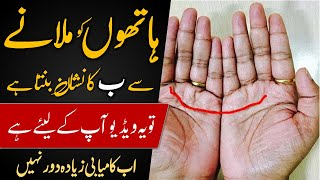 Ap K Hath Ki Is Lakeer Kya Kehti han? | What's The Mean Of This Line In Your Palm Medium (360p)