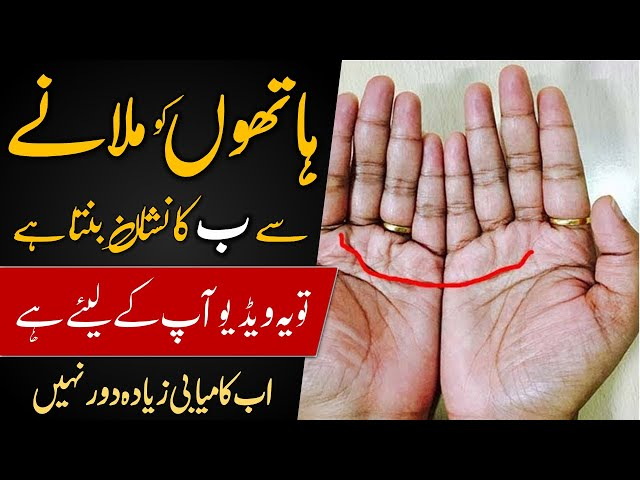 Ap K Hath Ki Is Lakeer Kya Kehti han? | What's The Mean Of This Line In Your Palm Standard quality (480p)
