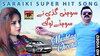 Sohni Gaddi Te Sohne Log || Mushtaq Ahmed Cheena || Latest Song 2018 || Latest Punjabi And Saraiki