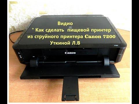 принтер пищевой