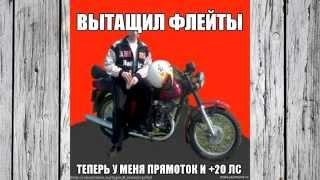 Мотоцикл Иж Планета/Юпитер видео мэмы (ЧАСТЬ 1)