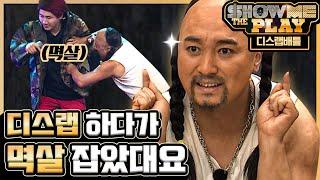 (ENG/SPA/IND) [#Player] Rap Battle Hwang Wee-woo Vs. MC Ox Blood | #Mix_Clip | #Diggle