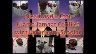 Breaking Dawat Tabligh News     Nizamuddin Etat Ulama Jamaat Conflict with Keranigonj Scholar