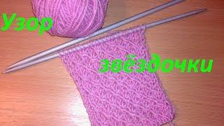 Узор Звездочки спицами мастер-класс.Stars Knitting pattern.Как вязать узор звездочка