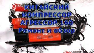Xitoy kompressor Bosqinchi 160, ta'mirlash va mulohaza dizayn