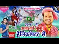 DJ Bhojpuri Bol Bam song super hit DJ Santosh mix remix superhit 2018 Bol Bam bhakti song