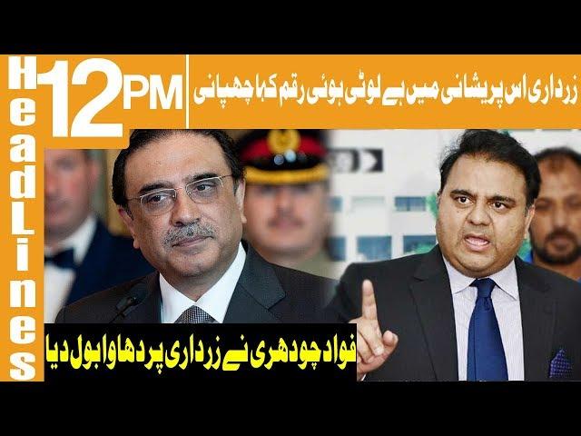 Fawad Chaudhry Lashing out Nawaz Sharif and Asif Zardari | Headlines 12 PM |11 Dec 2018| Khyber News