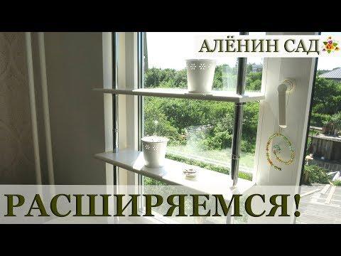 ПОЛКА ДЛЯ РАССАДЫ или комнатных цветов / Собираю полку для рассады