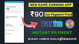 Instant Payment Earning app ₹90+₹90(Live Proof) || how toearn money online paytmcash in Tamil