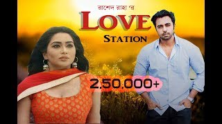 Love Station| লাভ স্টেশন|  Apurba and Mamo natok | Rashed Raha | play music| Eid Natok | 2018