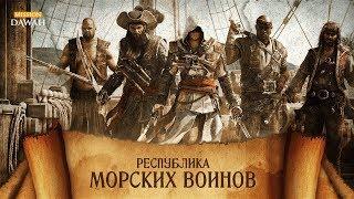 Республика Морских Воинов | 101 Тайна Барбароссы #3 [Трейлер]