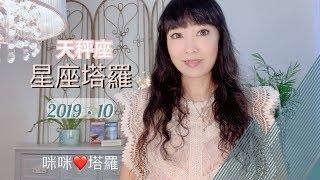天秤座10月愛情占卜❤️咪咪愛塔羅♎️Libra October 2019 Love Tarot Reading