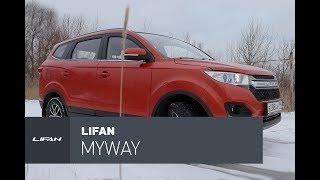Lifan Myway 2018 Тест-Драйв, Особенный Кроссовер.