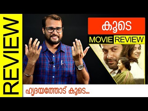 Koode Malayalam Movie Review by Sudhish Payyanur | Monsoon Media