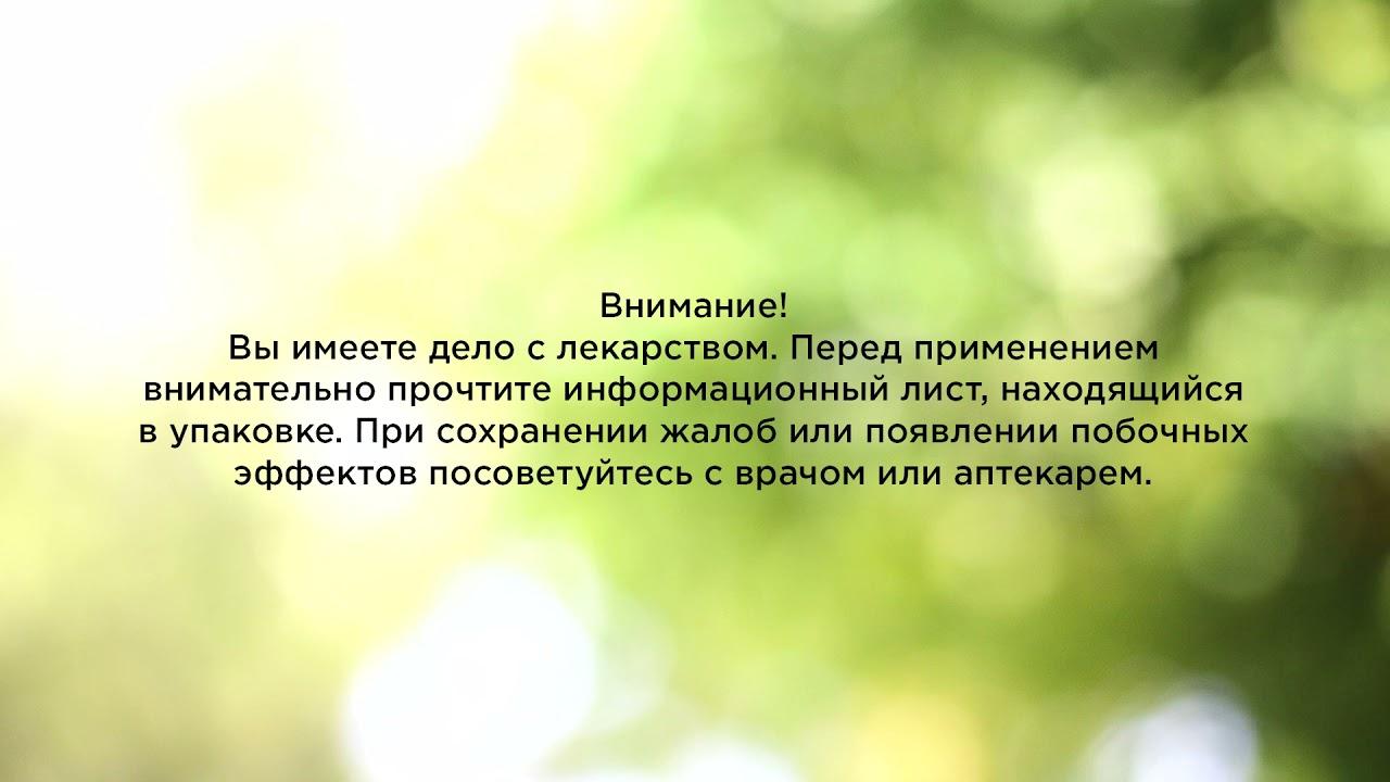 Hoia oma ilu ja tervist! Ravimireklaam RUS