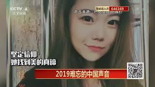 [传奇中国节春节]2019难忘的中国声音| CCTV中文国际