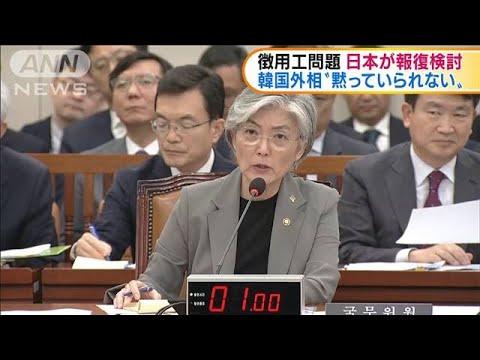 徴用工巡り日本報復検討 韓国「黙っていられない」(19/06/26) - YouTube