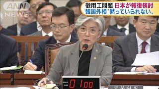 徴用工巡り日本報復検討 韓国「黙っていられない」(19/06/26)