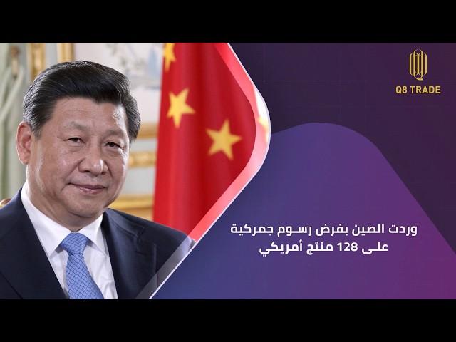 الحرب التجارية بين الصين والولايات المتحدة هل سوف تنتهي؟