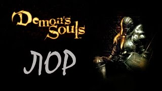 Demon's Souls Лор - Придворные Болетарии (videogametalkinghead/перевод/RUS)