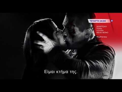 ΑΜΑΡΤΩΛΗ ΠΟΛΗ: Η ΚΥΡΙΑ ΘΕΛΕΙ ΦΟΝΟ (SIN CITY 2) - trailer