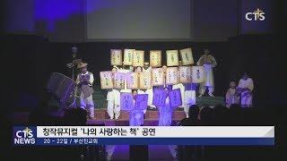 창작뮤지컬 '나의 사랑하는 책' 공연
