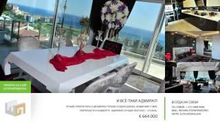 И всё таки Admiral Пентхаус € 664 000 Недвижимость в Турции Алания(Хотите купить недвижимость в Турции? Узнать цены на недвижимость в Алания? Обращайтесь к профессионалам:..., 2015-05-14T11:21:46.000Z)