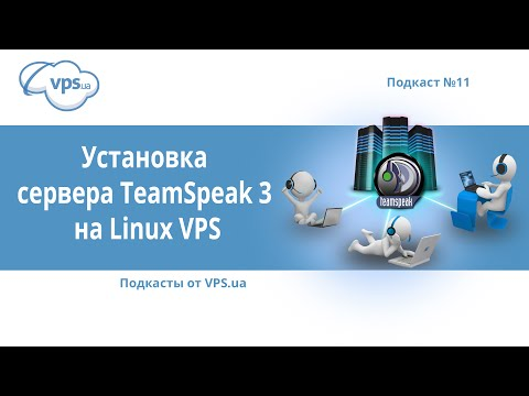Как установить Teamspeak 3 на Linux VPS | VPS.ua
