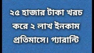 ২৫ হাজার টাকায় নতুন ব্যবসার আইডিয়া। business idea Bangla